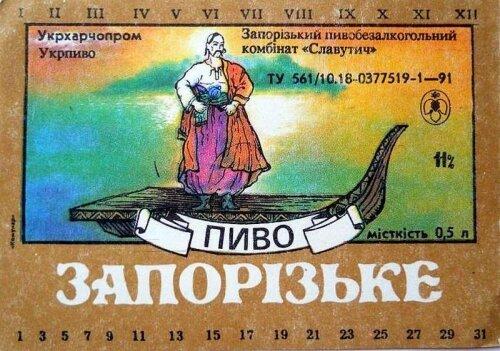 Пиво «Запорожское» - запорожский пивоваренный завод «Славутич»