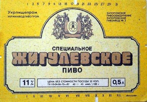 Пиво «Специальное Жигулёвское» - Запорожский пивзавод №2