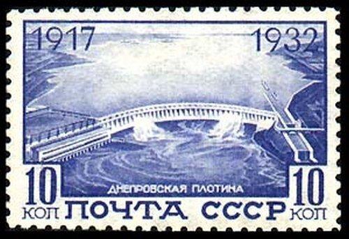 Марка: 1917-1932, Днепровская Плотина