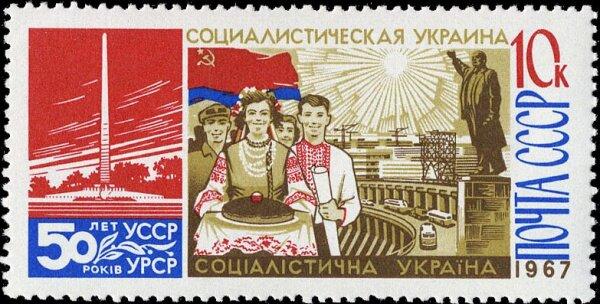 Марка: 50 лет УССР, социалистическая Украина.