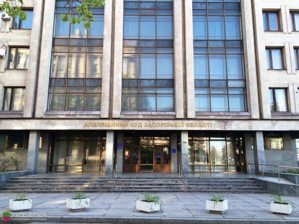 Апелляционный суд Запорожской области