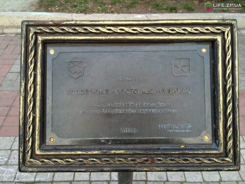 Запорожье - город, который вдохновляет. Сделана с любовью к Запорожью в честь 242 годовщины основания города.