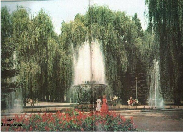 Парк Дубовая роща, начало 80-х годов