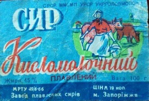 Сыр плавленный кисломолочный. Жир 45%.  Цена 19 коп. СССР.