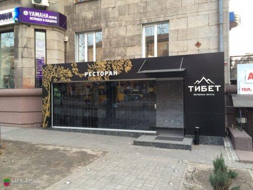 Ресторан «Тибет»