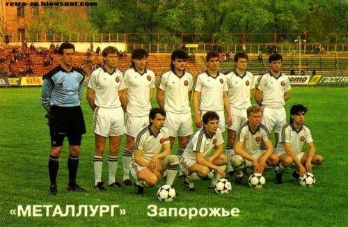СССР «Металлург» Запорожье