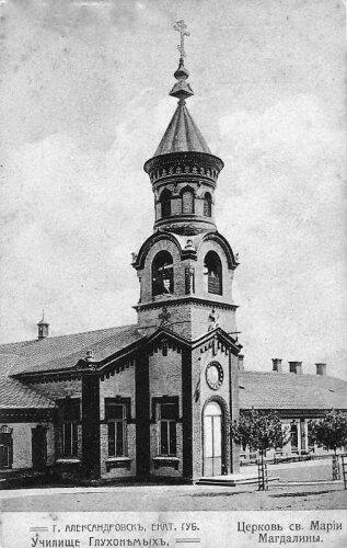 Церковь Святой Марины-Магдалины