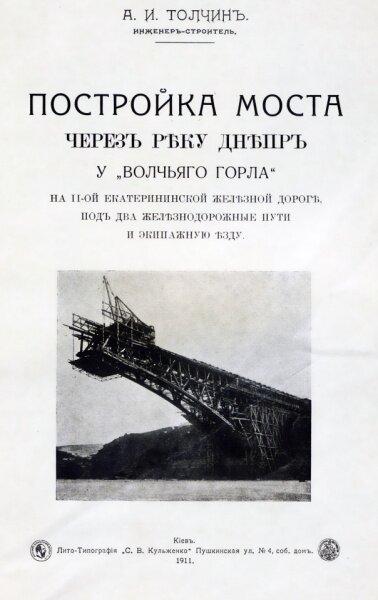 Книга: Постройка моста через реку Днепр у Волчьего горла, 1911 год