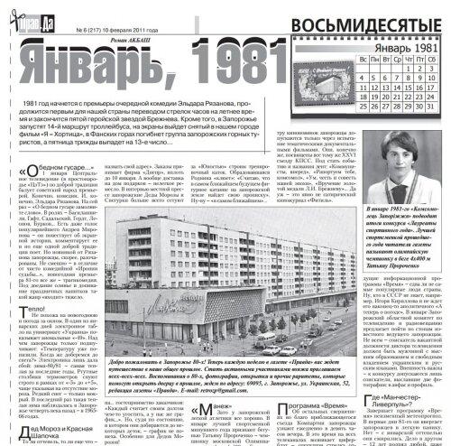 Подборка статей о событиях и феноменах 1981 года в истории Запорожья