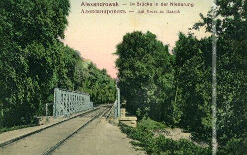 Город Александровск. 1-й мост в плавни.