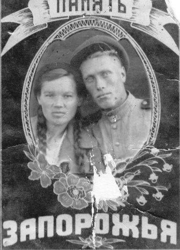 Козырев Василий Иванович с Мошкиной Анной Егоровной (дедушка и бабушка). Сентябрь, 1945 г., за месяц до рождения моей мамы.