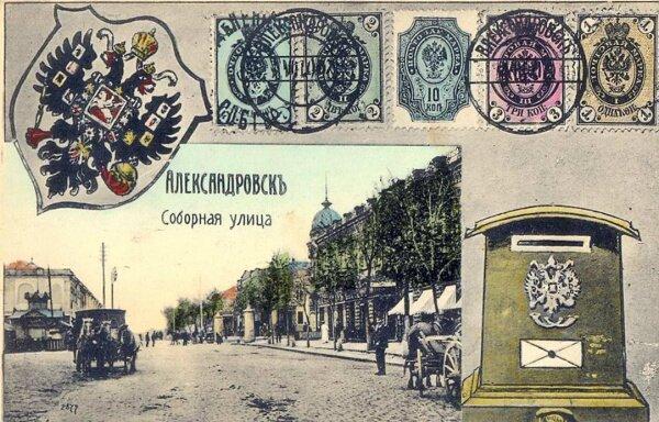 Город Александровск. Улица Соборная (сейчас проспект Ленина).
