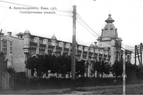 Город Александровск. Городская электростанция.