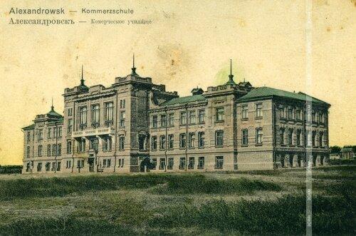 Город Александровск. Коммерческое училище (здание не сохранилось).