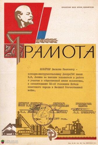 Награждение грамотой - 6 мая 1977 года