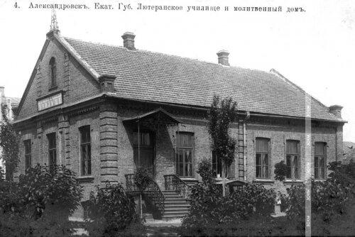 Город Александровск. Лютеранское училище и молитвенный дом (здание сохранилось).