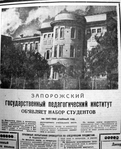 Набор в Запорожский педагогический институт, на 1941 - 1942 года