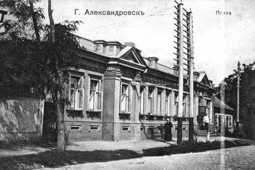 Город Александровск. Почта.