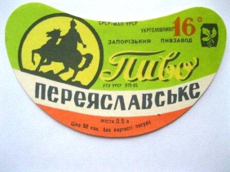 """Запорожский пивзавод, советское пиво """"Переяславское"""" 16%"""