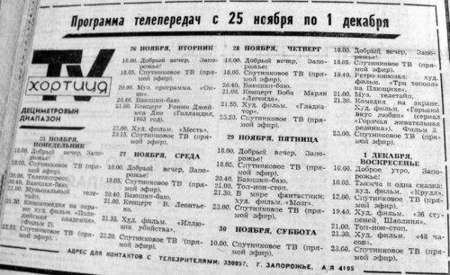 Программа телепередач ТВ Хортица с 25 ноября по 1 декабря
