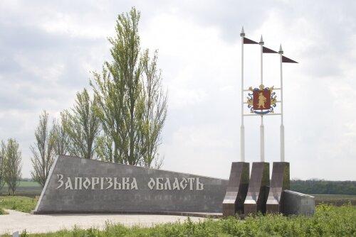 Придорожный знак при въезде в Запорожскую область