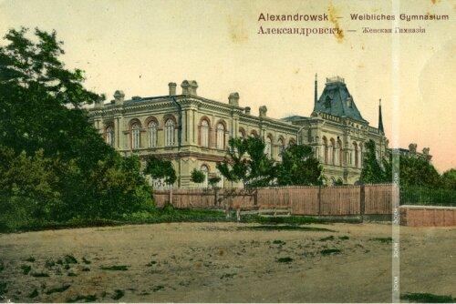 Alexandrowsk - weibliches Gymnasium