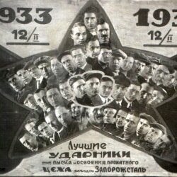 Лучшие ударники прокатного цеха Запорожсталь (30-е года)
