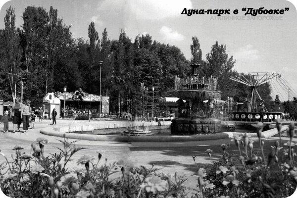 Луна-парк в Дубовой роще (70-е года)