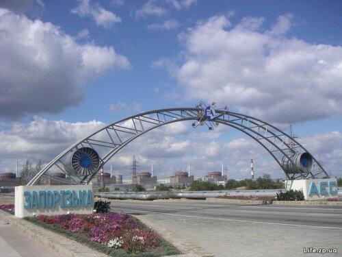 Арка при въезде на территорию Запорожской АЭС