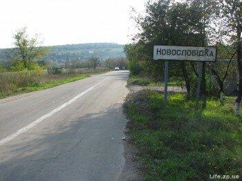Въезд в Новослабодку