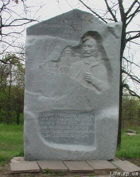 Памятник: Дмитро Вишневецький - Байда 1554-1555 рр.