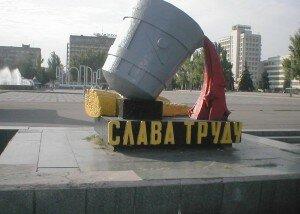 "Памятник ""Слава Труду"""